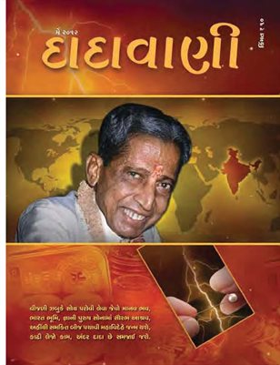 Accomplish Your Work (Gujarati Dadavani May-2012)