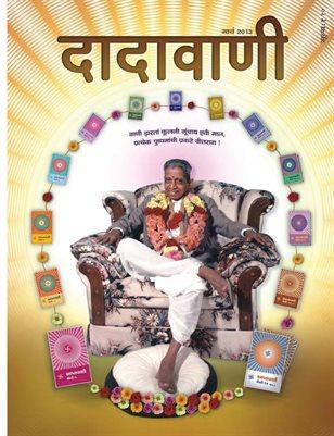 Aptavani of the Aptapurush, beneficial for the Self and the non-Self (Hindi Dadavani March-2013)