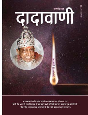 A Gnani Purush Like This Is Indeed My Pure Soul (Hindi Dadavani July-2021)