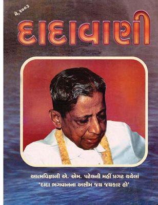 When one has money… (Gujarati Dadavani May-2003)