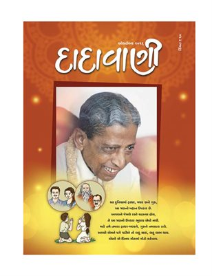 Discretion and Humility in Worldly Interactions (Gujarati Dadavani Oct-2016)