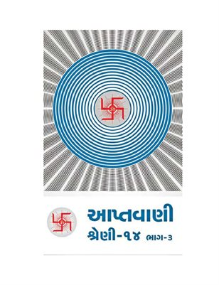 Aptavani-14 Part-3 (In Gujarati) (Part 2)