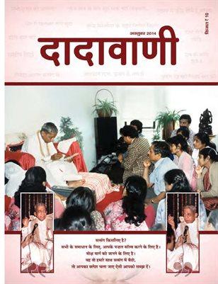 The Importance of Satsang (Hindi Dadavani October-2014)