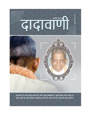 The Experiment of the Mirror Samayik (Hindi Dadavani August-2018)