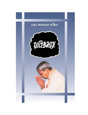 Pratikraman: Freedom Through Apology & Repentance (Full Version) (In Gujarati) (Part 1)