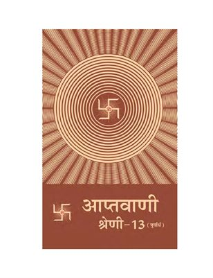 Aptavani-13(P) (In Hindi) Part 1