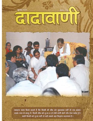 Unique events in the life of Gnani Purush Dadashri (Hindi Dadavani july-2011)