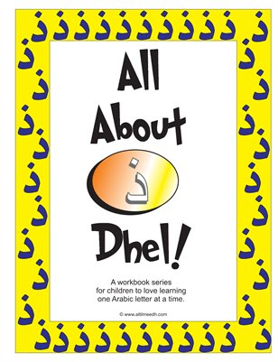 All About Dhel Activity Book