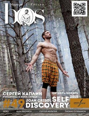 bOS mag. Россия #49, Октябрь-Ноябрь 2015