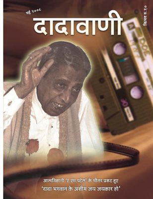 The priceless speech of the Gnani is for the salvation of the world (Hindi Dadavani May-2008)