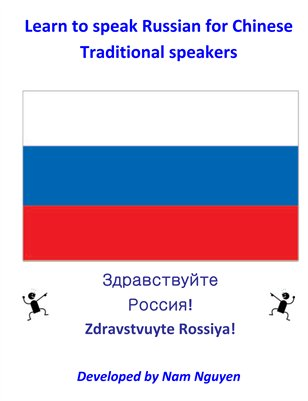 Learn to Speak Russian for Mandarin Chinese Speakers