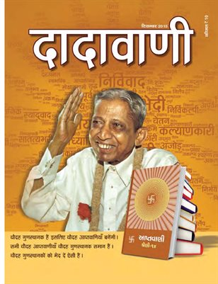 In the Form of Scriptures, These Aptavanis Will Transform the World (Hindi Dadavani December-2015)