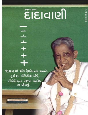 One should always remain positive in the worldly interaction (Gujarati Dadavani September-2009)