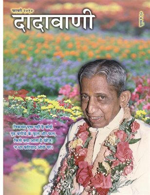 Know the art of living life without conflict (Hindi Dadavani February-2010)