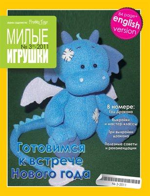 """Pretty Toys"" #3(3)-2011"