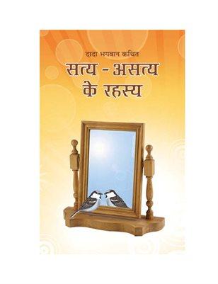 Satya Asatya ke Rahasya (In Hindi)