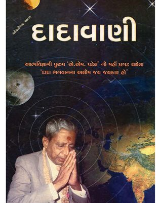 Vision of Permanent Happiness in World (Gujarati Dadavani October-2001)