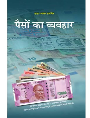 The Science of Money (Full Version) (Part-1) (In Hindi)