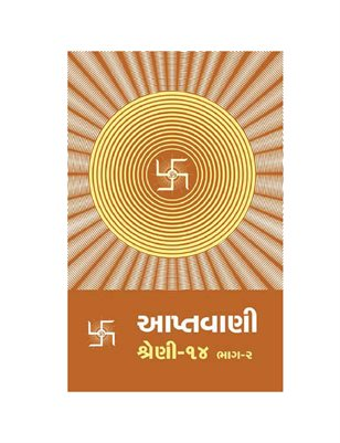 Aptavani-14 Part-2 (In Gujarati) (Part 1)