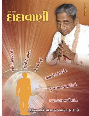 Let us identify the nature of the crazy ego (Gujarati Dadavani March-2010)