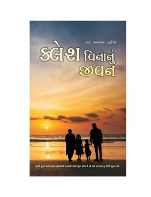 Life Without Conflict (In Gujarati)