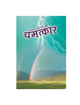 Chamatkar (In Marathi)