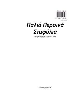 Παλιά Περσινά Σταφύλια Τόμος 1 Τεύχος 2 Αύγουστος 2012 έκδοση έντυπη