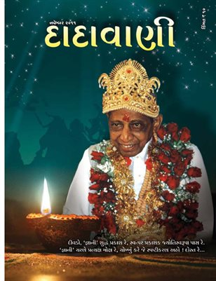 Rising higher through flawless vision in the path of moksha (Gujarati Dadavani november-2011)