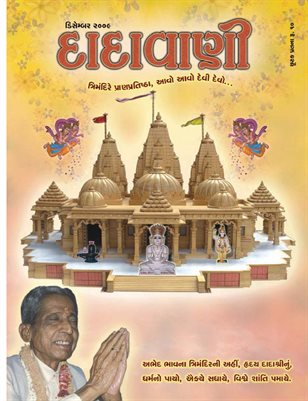 Awareness against harmful speech (Gujarati Dadavani December-2009)
