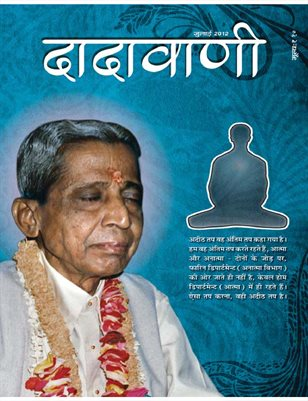 Gnani's internal penance (Hindi Dadavani July-2012)