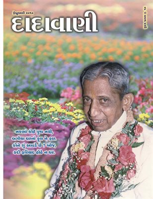 Know the art of living life without conflict (Gujarati Dadavani February-2010)