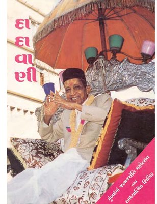 Smallest of Small : The Highest (Gujarati Dadavani October-1998)