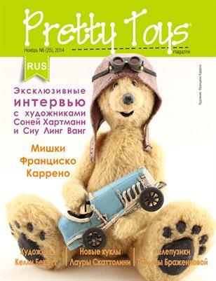 Русский Pretty Toys №6(25), 2014