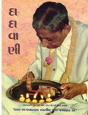 Indebtedness : Recovery (Gujarati Dadavani May-1999)