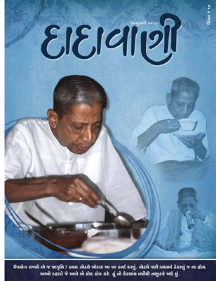 Awareness on food for attainment of brahmacharya (Gujarati Dadavani January-2013)