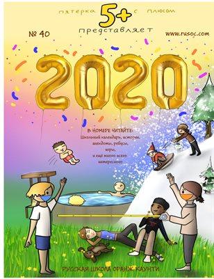 Пятёрка с плюсом, №40 - 2020