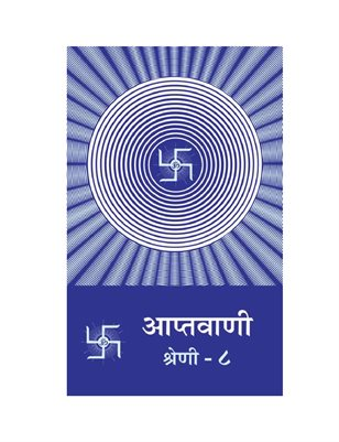 Aptavani-8 (In Hindi)
