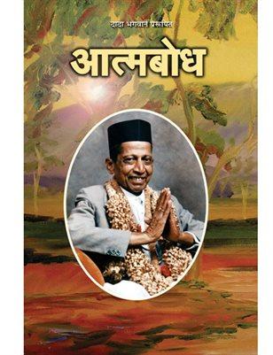 Atmabodh (In Hindi)