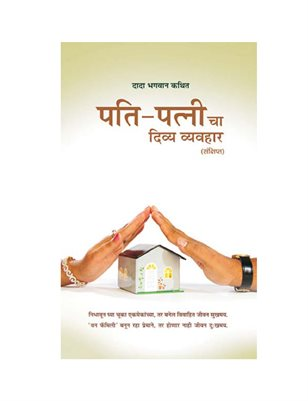 Harmony In Marriage (In Marathi)
