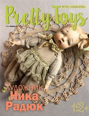 Русский Pretty Toys №2 (46), 2018