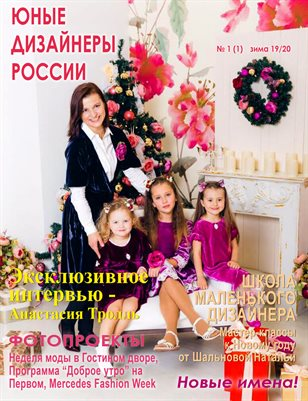 "Magazine ""Young Designers of Russia"". Winter 19/20"