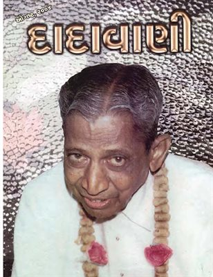 Intent to do is Spiritual Practice and not do is being Natural & Spontaneous (Gujarati Dadavani August-2004)