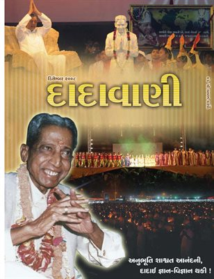 The art of resolving worldly conflicts through Gnani's vision (Gujarati Dadavani December-2008)