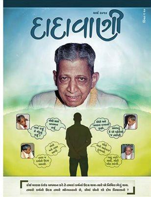 The Purushartha of Gnan Against Insults (Gujarati Dadavani March-2014)