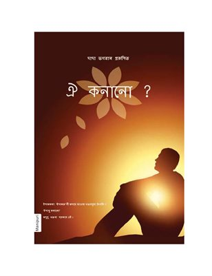 Who Am I? (In Manipuri)