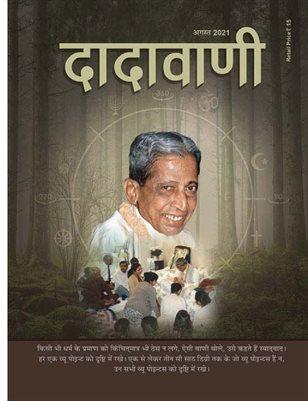 Syadvaad-Anekant (Hindi Dadavani Aug-2021)