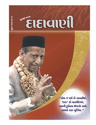 Self-realization is easy through the naturalness of the Akram Path (Gujarati Dadavani July-2007)