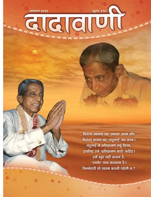 Keep the self separate and make it 'do' pratikraman (Hindi Dadavani august-2011)
