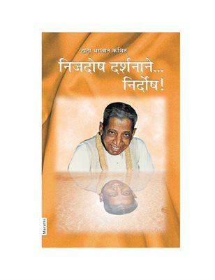 The Flawless Vision (In Marathi)