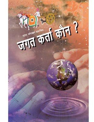 Jagat Karta Kaun (In Hindi)